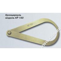 Кронциркуль КР 150