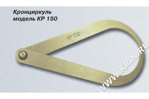 Кронциркуль модель КР 150