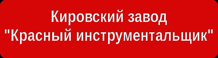 """Интернет-магазин АО КЗ """"КРИН"""""""